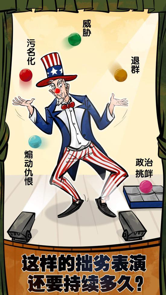 杏悦:美政客杏悦正在全世界面前演丑恶图片