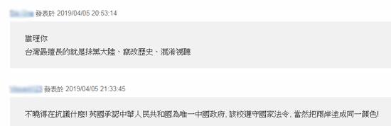 母校标台湾为中国一部分_蔡英文:我们不会消失