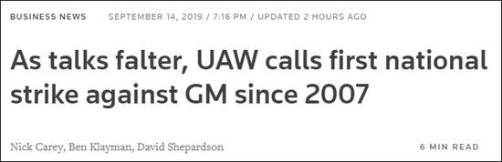 谈判破裂,全美汽车工人联合会在通用发起2007年来首次全国罢工 路透社