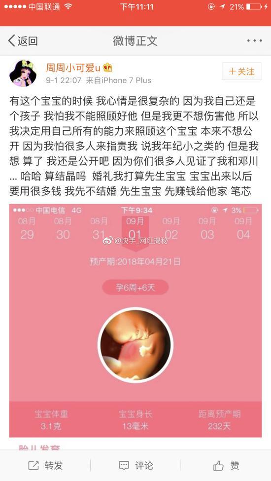 当时17岁的网红周周小可爱宣布怀孕 图片来源@快手_网红揭秘
