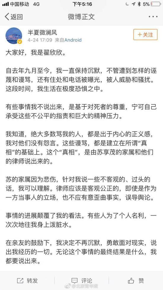 翟欣欣首度发声 称将公布与苏享茂交往过程甘之如饴造句