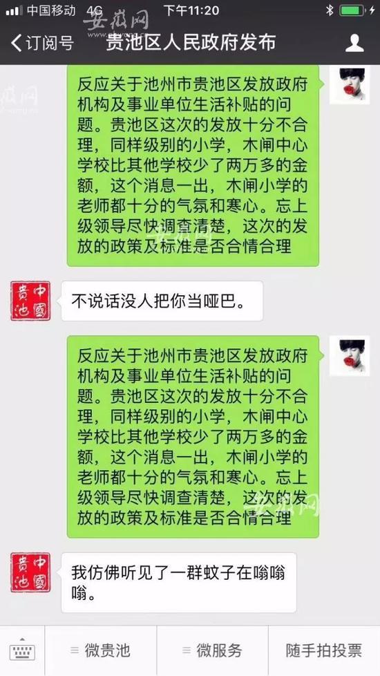 """官微回复""""不说话没人把你当哑巴"""" 还有更过分的通辽刘大鹏"""