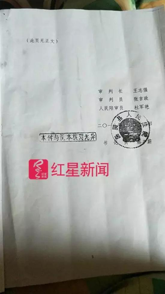 朱金洲案一审判决书 本文图均为 红星新闻微信公众号 图