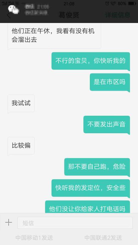 兵兵和妈妈的短信交流 本文图均为 警方供图