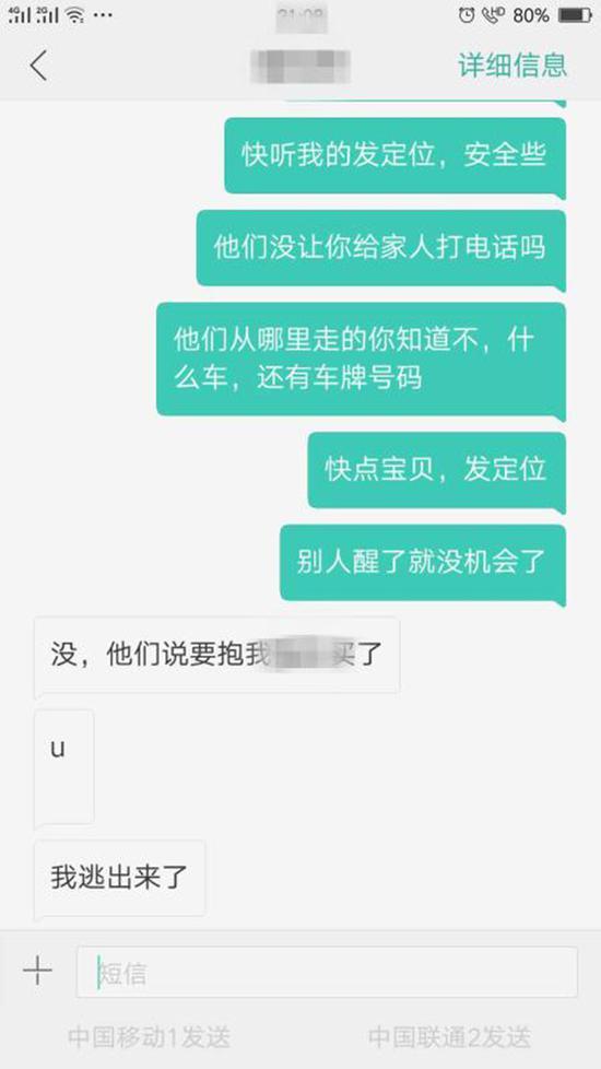兵兵和妈妈的短信交流