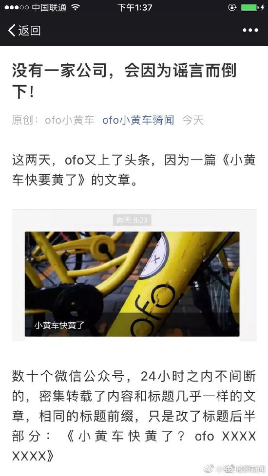 ofo称遭有组织有计划集中抹黑 已向媒体发律师函