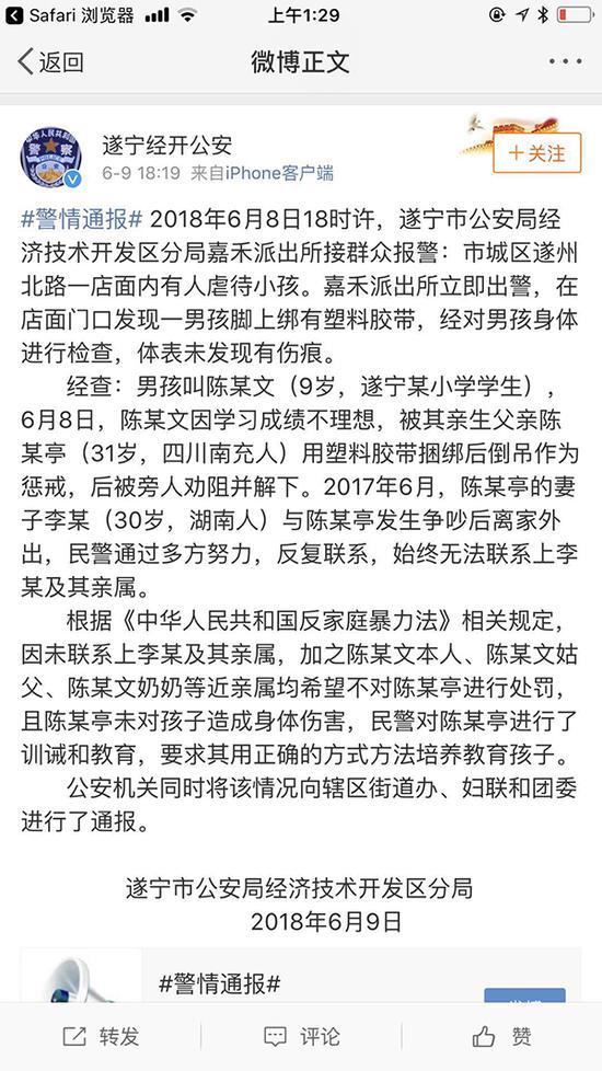 警情通报。 来源:四川省遂宁市公安局经济技术开发区分局官方微博