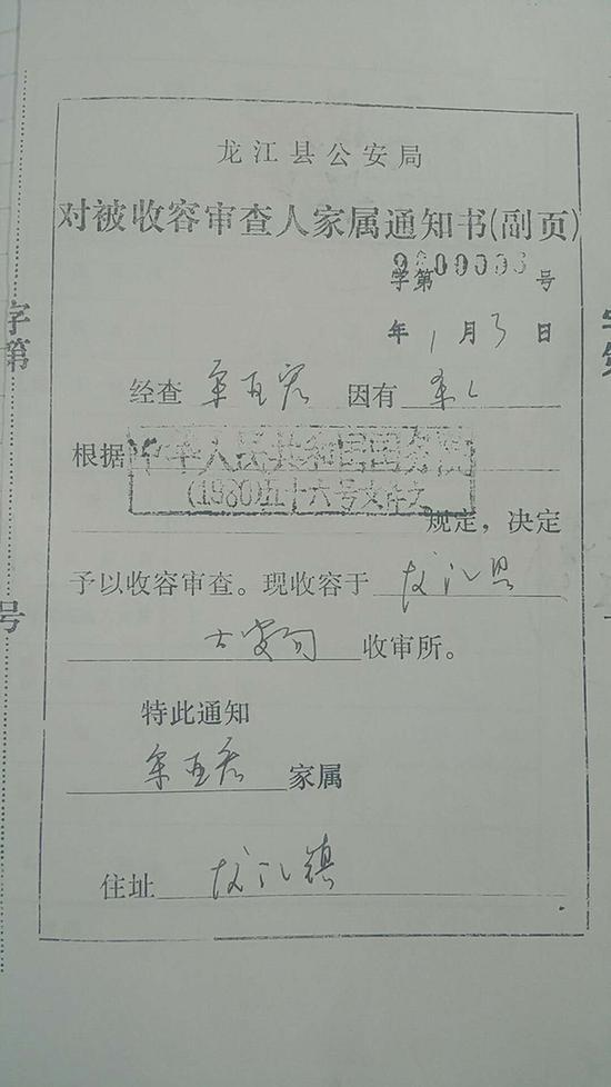 宋亚宏被公安局收容审查通知。