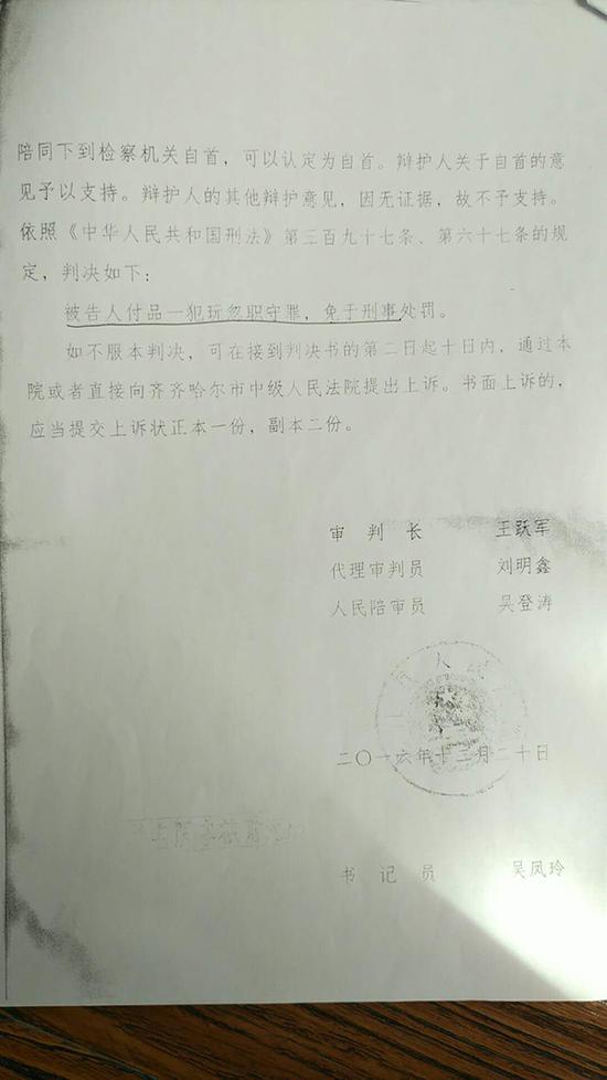 龙江县法院的判决书。