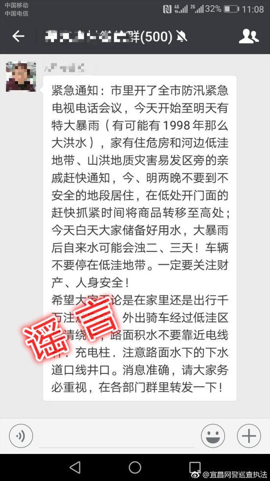 湖北宜昌或将遭遇98年级别洪水? 警方:系谣言