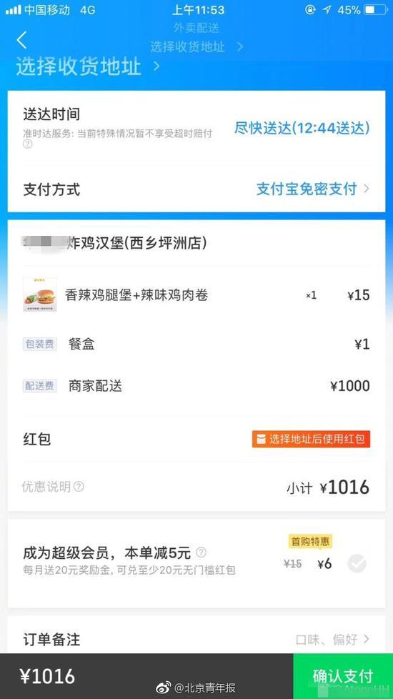 快餐店点15元外卖需1000元配送费 店家回应