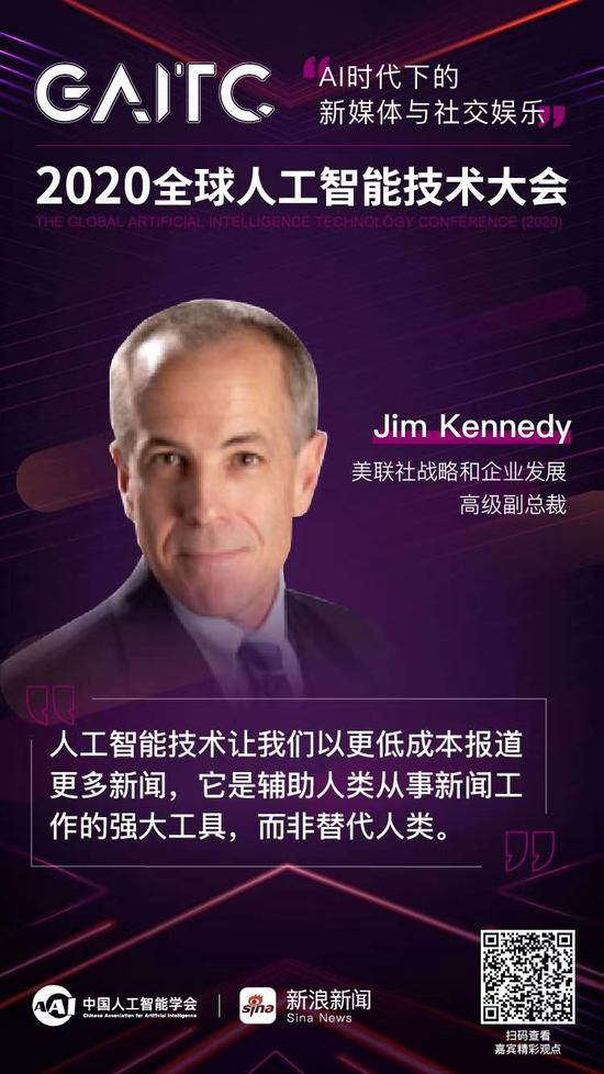 杏悦:论坛杏悦丨JimKennedy人工智能让我图片