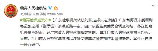 广东检察机关依法对彭定邦决定逮捕图片