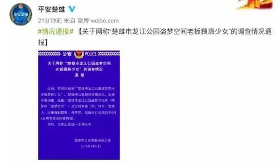△平安楚雄官方微博通报此事