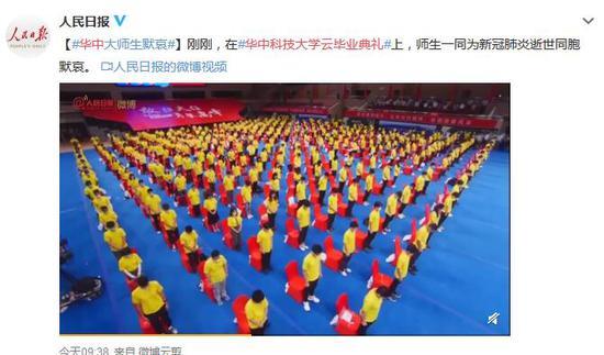 华中科技大学毕业典礼上 师生为新冠肺炎逝世同胞默哀图片