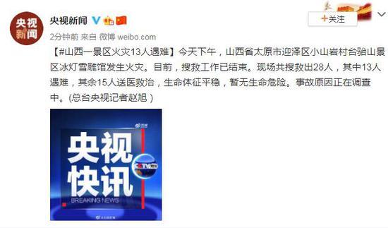 太原台骀山景区发生火灾 搜救工作已结束致13人遇难图片
