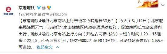 京港地铁4号线北京南站上行末班车今晚延长30分钟