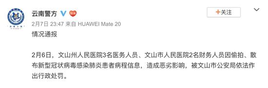 云南警方暂缓拘留涉泄露确诊患者信息的医务人员图片