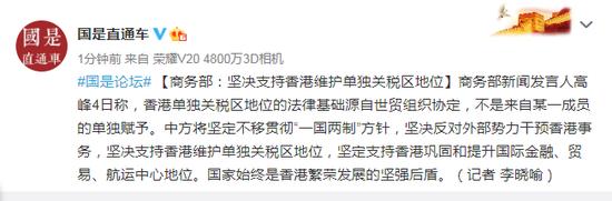 商务部:坚决支持香港维护单独关税区地位图片