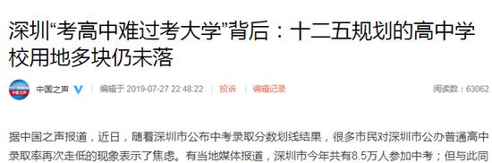 深圳考高中难过考大学?高中用地将近一半无法落实|中考|普通高中