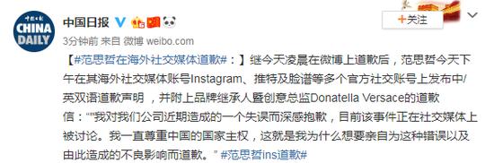 范思哲发中英双语道歉声明:一直尊重中国国家主权|社交媒体