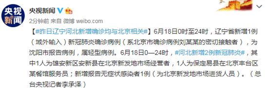 天富官网:18日辽天富官网宁河北新增确诊均图片
