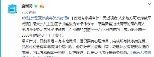 香港专家:无近视者 人多地方可考虑戴平光镜