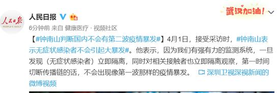 钟南山判断国内不会有第二波疫情暴发图片