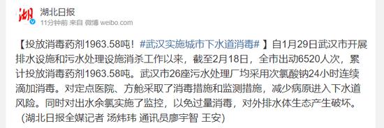 投放消毒药剂1963.58吨!武汉实施城市下水道消毒图片