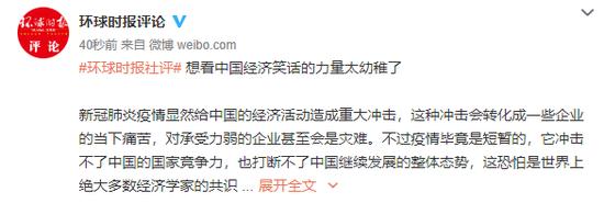 环球时报社评:想看中国经济笑话的力量太幼稚了图片