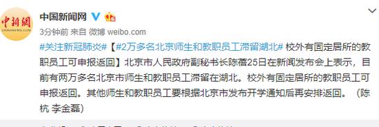2万多名北京师生和教职员工滞留湖北 校外有固定居所的教职员工可申报返回图片