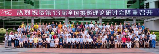 8月18日下午,第十三届全国摄影理论研讨会暨第五届中国•长安摄影周在东莞长安开幕。图为出席嘉宾与来自全国各地的摄影名家、影友合影。