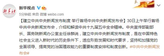 徐麟:建立中共中央新闻发布制度 举行首场中共中央新闻发布会图片