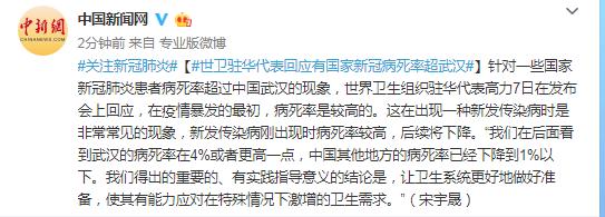 世卫驻华代表回应有国家新冠病死率超武汉图片