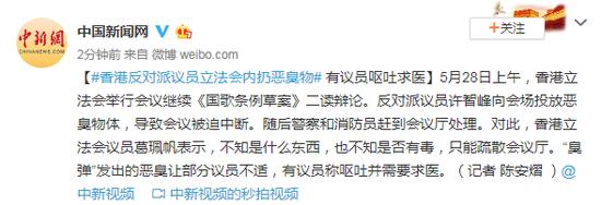 香港反对派议员立法会内扔恶臭物 有议员呕吐求医图片