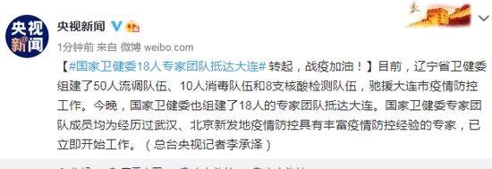 杏悦:卫健委18人专家团杏悦队抵达大图片