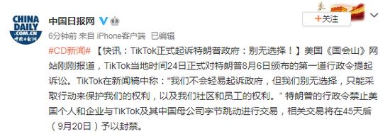 TikTok正式起诉特朗普政府:别无选择!