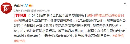 10月29日新疆新增无症状感染者14例图片