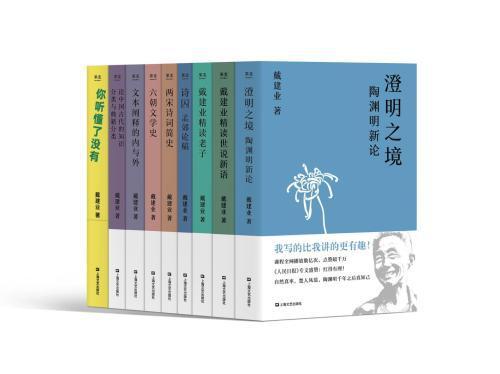 《戴建业作品集》。出版方供图