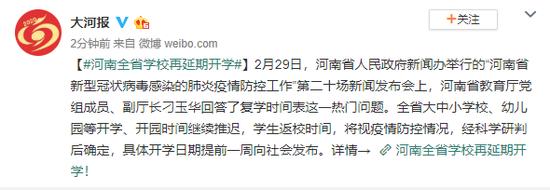 河南全省学校再延期开学图片