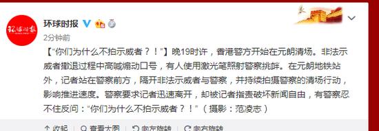 香港警方元朗清场反问记者:你们为什么不拍示威者