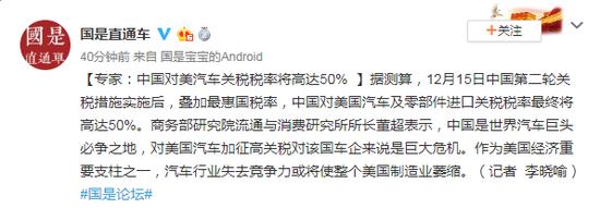 专家:中国对美汽车关税税率将高达50%