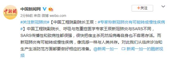中国工程院副院长:专家称新冠肺炎可能转成慢性病