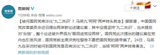 """国民党将淡化""""九二共识""""?马英九""""呵呵""""两声转头就走"""