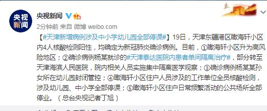 天津新增病例涉及中小学幼儿园全部停课图片