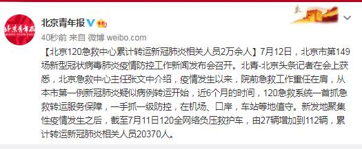 北京120急救中心累计转运新冠肺炎相关人员2万余人图片