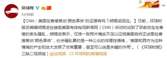 """美国在香港策动""""颜色革命""""有证据吗?胡锡进回应"""