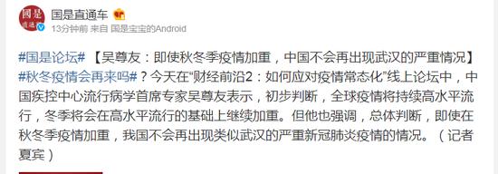 冬季疫情加重中国不会再出现武汉的杏悦严,杏悦图片