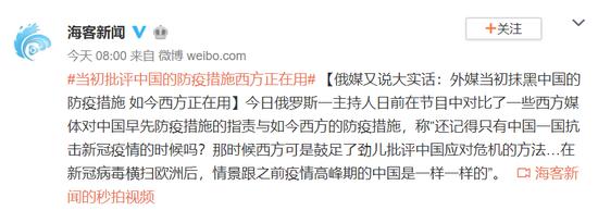 俄媒:当初抹黑中国的防疫措施 如今西方正在用图片