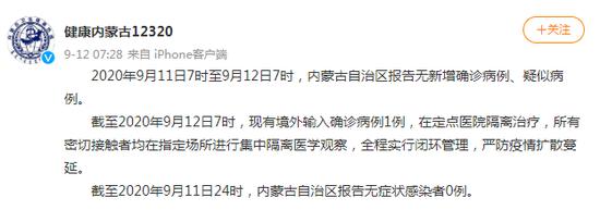 9月11日7时至9月12日7时,内蒙古自治区报告无新增确诊病例、疑似病例图片